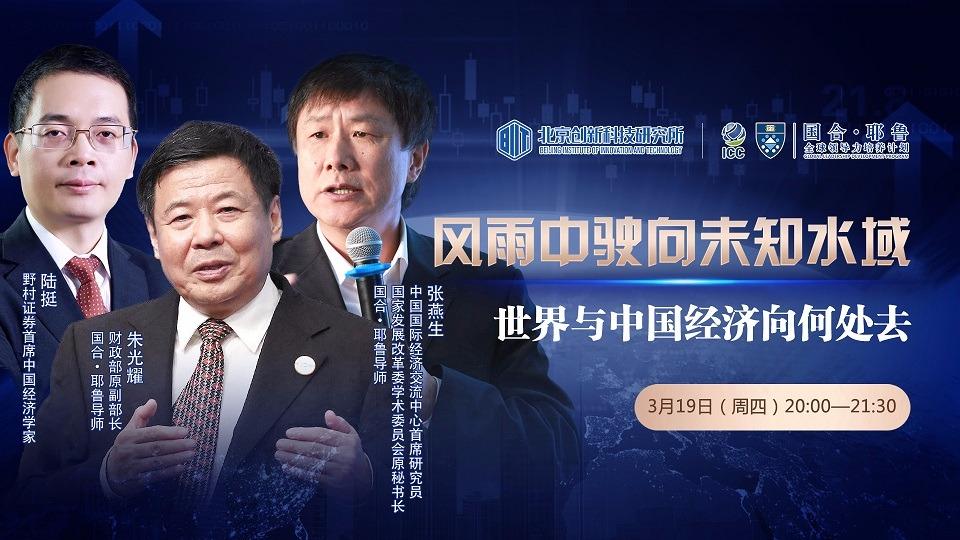 """风雨中驶向未知水域——知名专家深度对话""""世界与中国经济向何处去"""""""