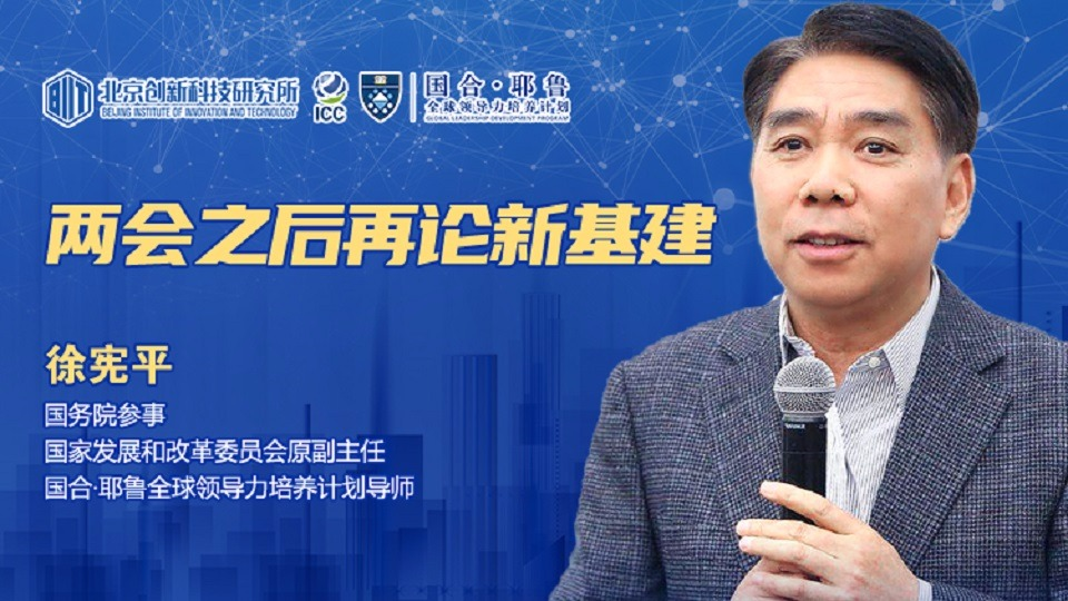【6月20日】徐宪平:两会之后再论新基建